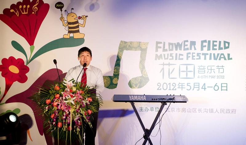 2012花田音乐节预热记者会