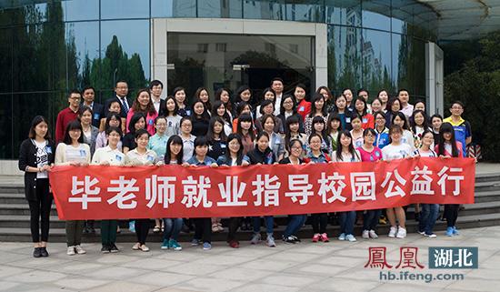 毕老师公益项目在华农启动 专为女大学生就业服务