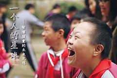 凤凰看客:智障孩童的未来之想