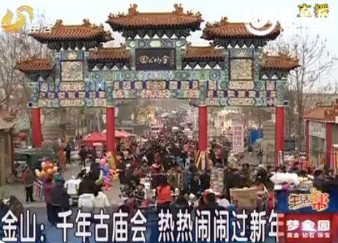 菏泽金山 千年古庙会寻找年味 热热闹闹过新年