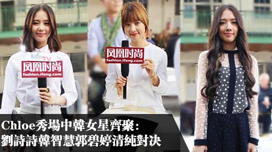 Chloe秀场:刘诗诗、郭碧婷、韩智慧清纯对决
