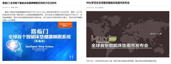 喜临门、Mily梦百合上海展同推云系统 智能成床垫趋势