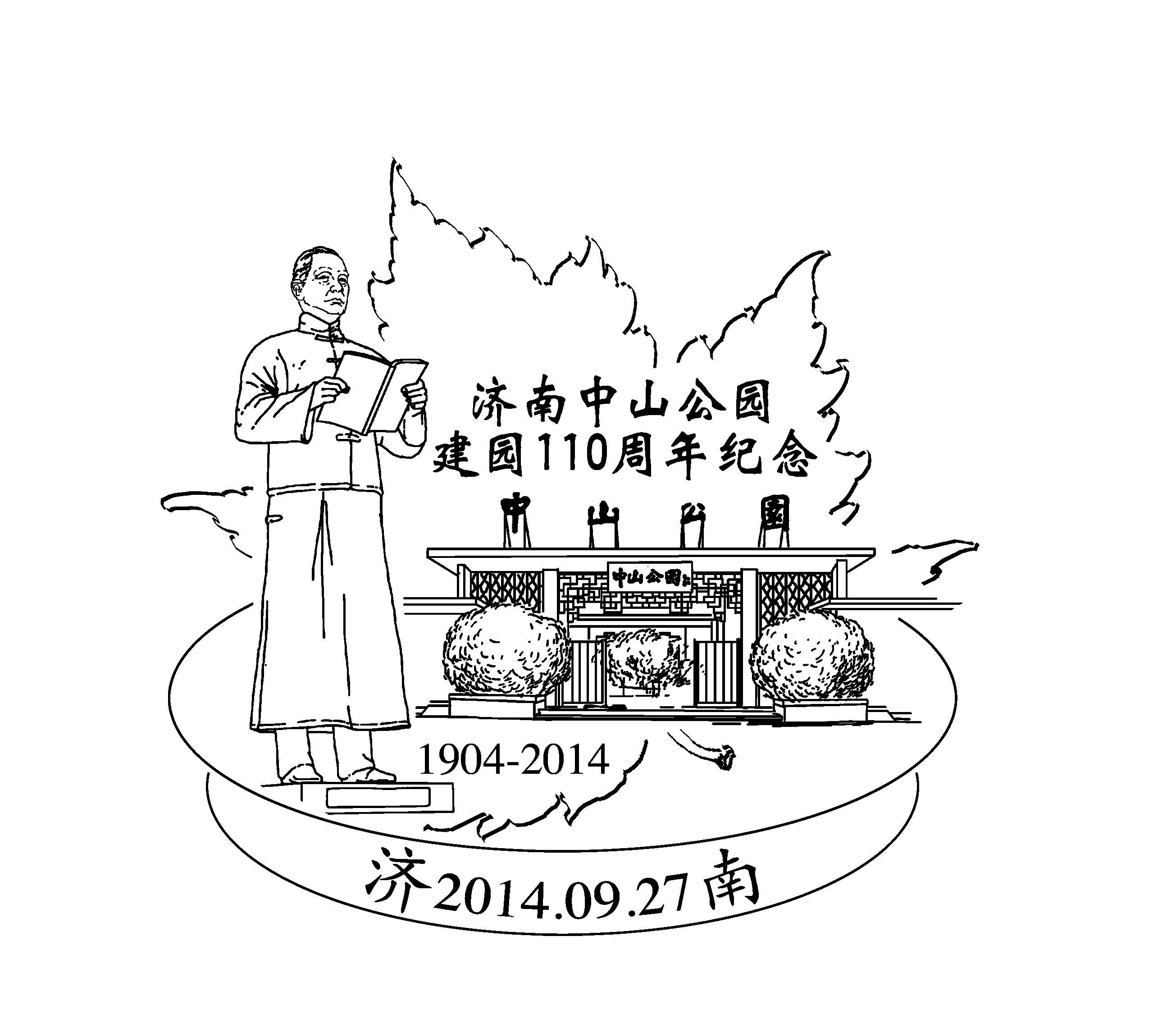 山东邮政启用济南中山公园建园110周年纪念邮戳