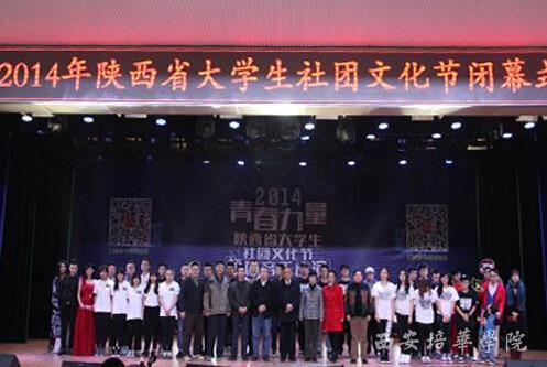 为青春喝彩:陕西省大学生社团文化节在培华学