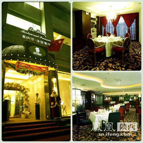 西安塞纳河法国餐厅(暨:西安塞纳河法国餐饮有限公司)成立于高清图片