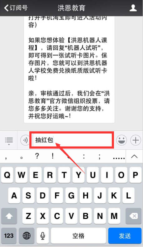 洪恩双11淘视频红包使用秘籍线面口令图片