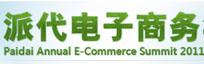 2011派代电子商务年会