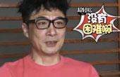 第一集吴镇宇篇预告片