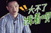 第一集杨威篇预告片