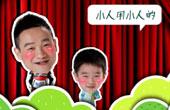 《爸爸2》第二集剧透杨威篇