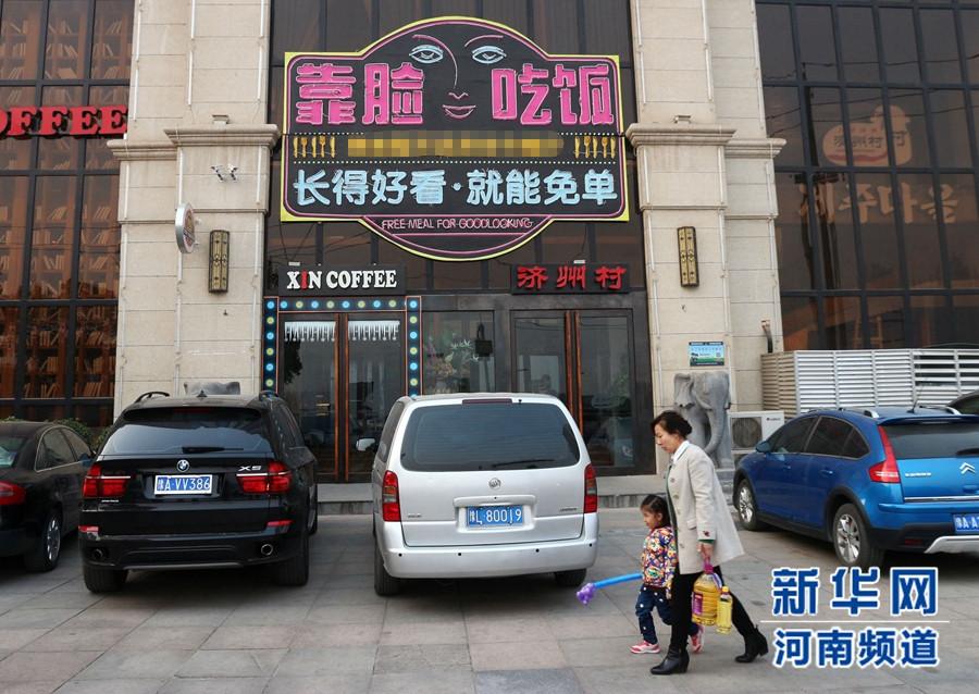 郑州一餐厅 靠脸吃饭 长得漂亮就免单