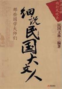 林语堂因何缘故与好友鲁迅反目相攻?