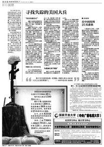 美政府每年花1500万寻士兵遗骨 在中国找到25具