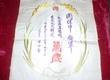 延吉市妇女会赠周保中锦旗