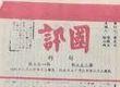 中华职业教育社《国讯》