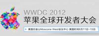 2012苹果开发者大会