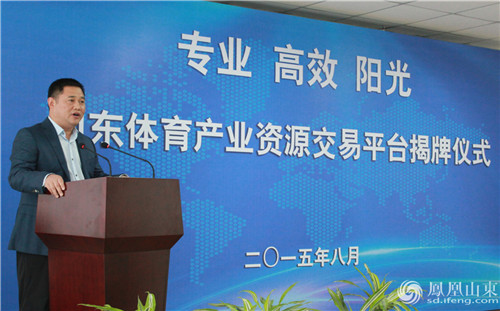 山东体育产业资源交易平台揭牌 29个项目待交