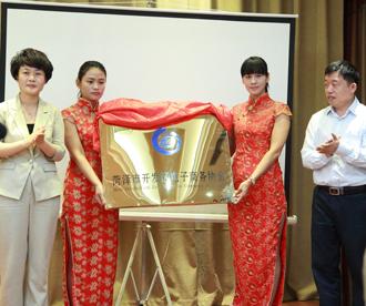 菏泽开发区电商协会成立 胡进元当选会长