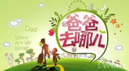 传湖南卫视《爸爸去哪儿》手机游戏将于12月推出