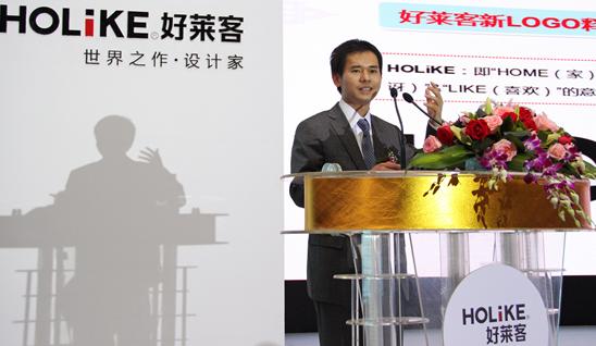 广州好莱客创意家居股份有限公司董事总经理詹缅阳先生对好莱客品牌战略升级作了详细阐述