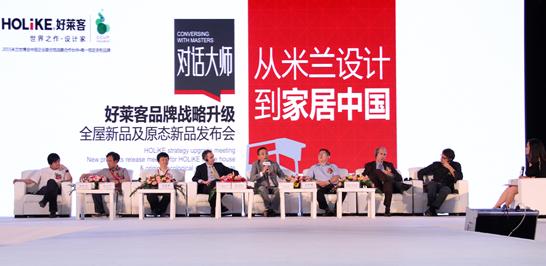 行业大腕云集,畅谈米兰设计与家居中国
