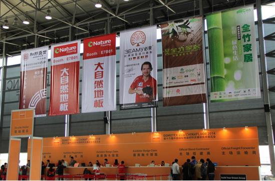必美欧洲进口<a href=http://www.chinaena.com/db target=_blank >地板</a>将亮相2015上海<a href=http://www.chinaena.com/db target=_blank >地板</a>展