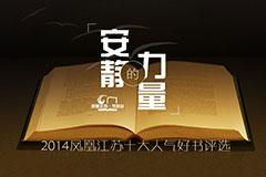2014凤凰江苏十大人气好书评选