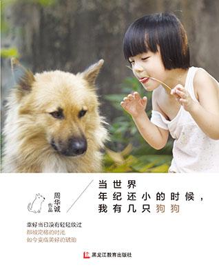 《当世界年纪还小的时候,我有几只狗狗》 周华诚 黑龙江教育出版社
