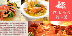 品味螃蟹的六  种美味人生