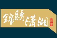 凤凰湖南策划