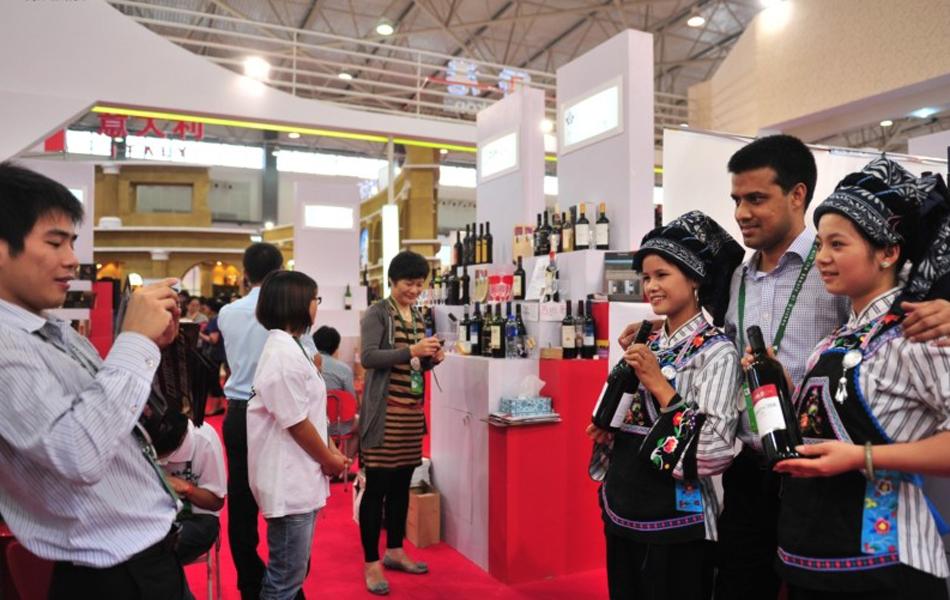 第二届中国(贵州)国际酒类博览会