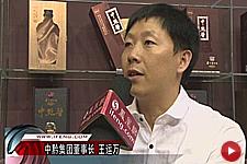 中黔集团董事长王运万