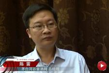 茅台河谷酱香网总经理陈雷