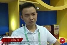 仁怀市茅台镇国宝酒厂副总刘立权