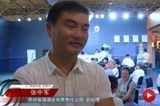贵州寰九酒业有限责任公司总经理张中军