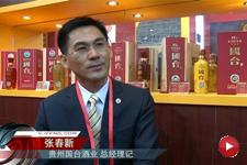 贵州国台酒业总经理张春新
