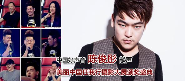 中国好声音选手陈俊彤受邀参加颁奖盛典