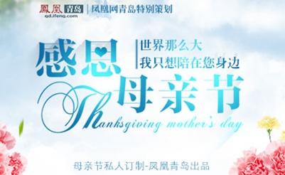 凤凰青岛母亲节特别策划