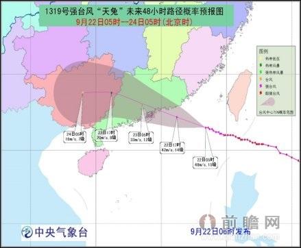 台风天兔路径图_超强台风天兔最新消息中央气象台21号发布红
