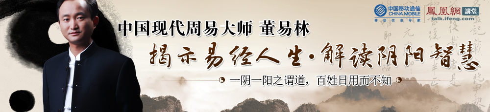 董易林 全球通 风水