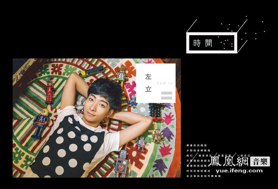 艺人:左立  唱片:时间  厂牌:天娱传媒  时间:2014/12/30  青春的风拂面夕阳的余晖散落  我们微笑哭泣快意失落一起走过  不靠谱的男朋友靠谱的民谣歌手