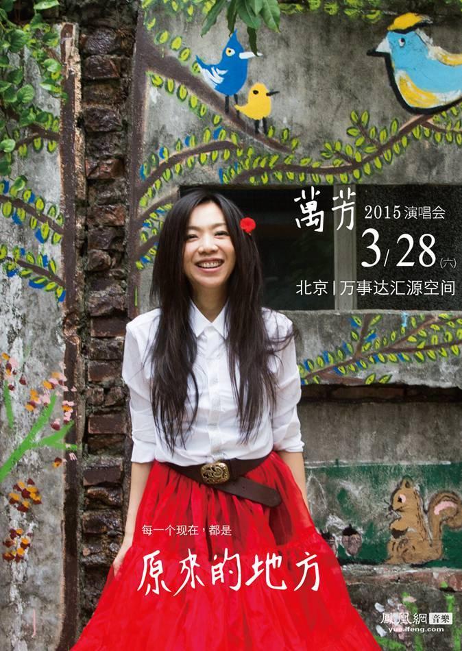 万芳现身北京新专辑发布会现场,带来2015年带来最温暖的声音。在2015年的春天,万芳带着自己对音乐的热爱,发行最新微专辑《一半。万芳的小剧场》,同时开启万芳2015《原来的地方》世界巡演之旅。