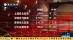 沪深股市终止十连阳 两市成交总额仍超万亿