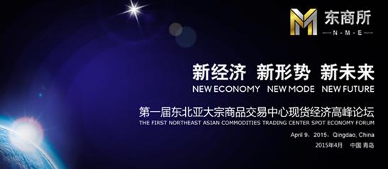 东北亚大宗商品交易中心