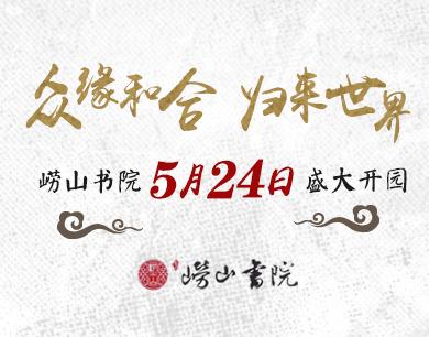 众缘和合 归来世界 崂山书院5月24日盛大开园