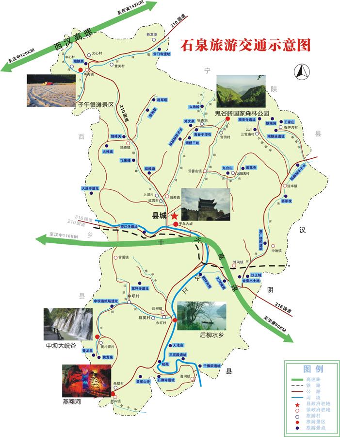 石泉旅游地图  石泉县位于陕西省南部