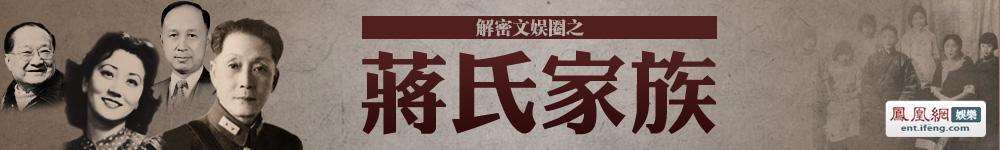 蒋英家族传奇