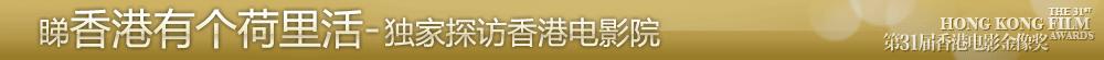 探访香港金像奖最具港味电影院