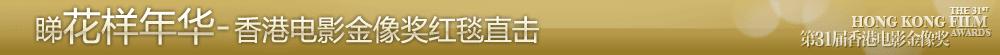 金像奖特刊封面