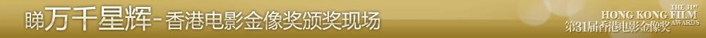 31届香港金像奖颁奖